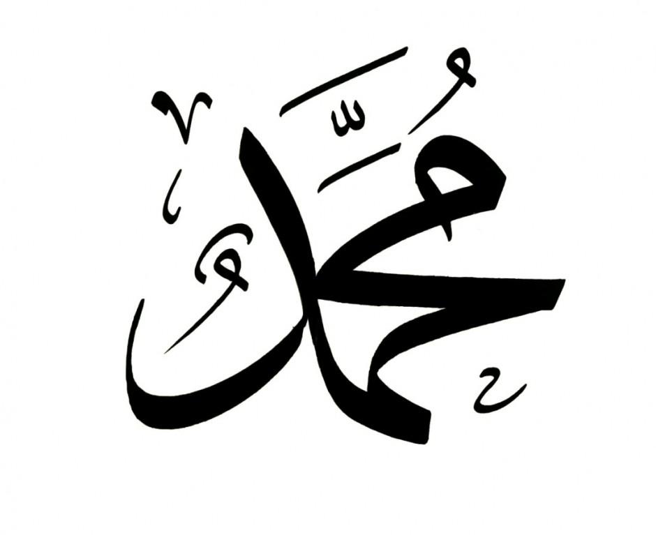 Cualidades del Profeta Muhammad, un ejemplo para todos (2 de 3)