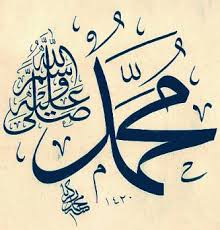 Cualidades del Profeta Muhammad, un ejemplo para todos