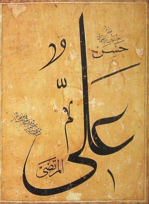 Cómo Saydina Ali entró en el Islam