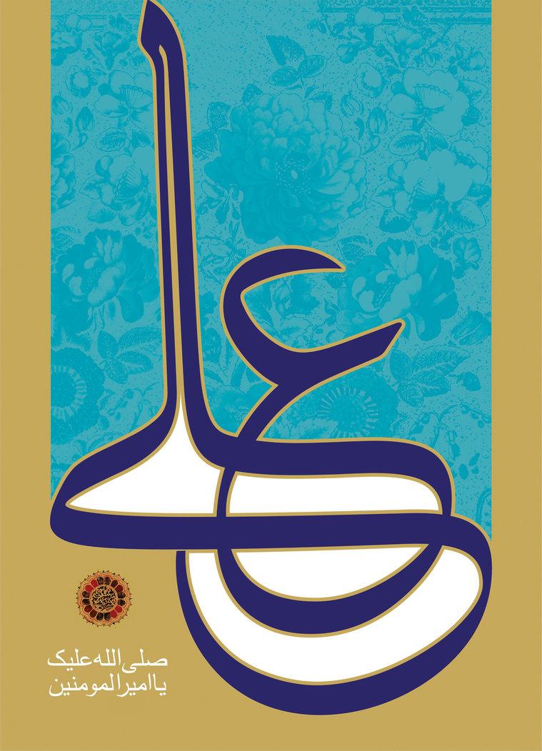 ¿Quién ere Ali ibn Abu Talib?