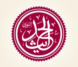 Qué es la sunna y qué es el hadiz