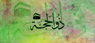 El mes del Dhul Hiyyah en el Corán y la Sunna