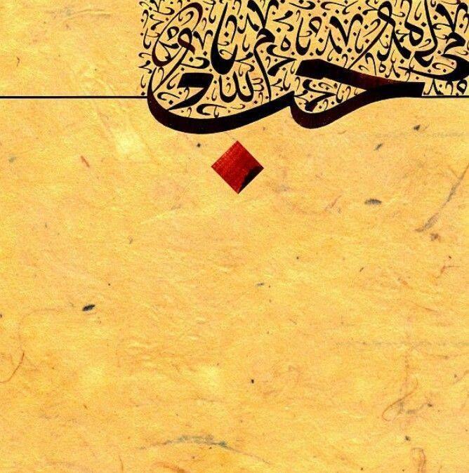 El amor es un sentimiento que Allah a puesto en el corazón de los hombres y del cual el Dios habla en numerosos ocasiones en el Corán