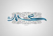 Pedir bendiciones por el Profeta Muhammad, ya sea solo o en congragación, es un práctica recomendad por el Corán y la Sunna y de mucho beneficio