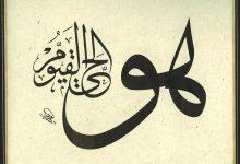 Al Qayyum significa el sustentador de todo cuanto existe. Vivir con conciencia de esta realidad es la meta y la forma de hacerlo es siguiendo a los profetas