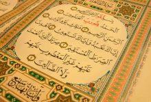 La Surah Al Fatihah se conoce como 'la que abre el Libro' o la 'Madre del Libro', entre otros nombres. El Profeta dijo que la oración no es válida sin ella y que no se ha revelado nada igual.