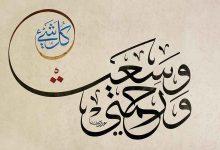 La misericordia de Allah hacia nosotros es más grande incluso que la de una madre hacia su hijo pequeño, y esta es solo un parte de cien de la que Allah tiene con sus siervos