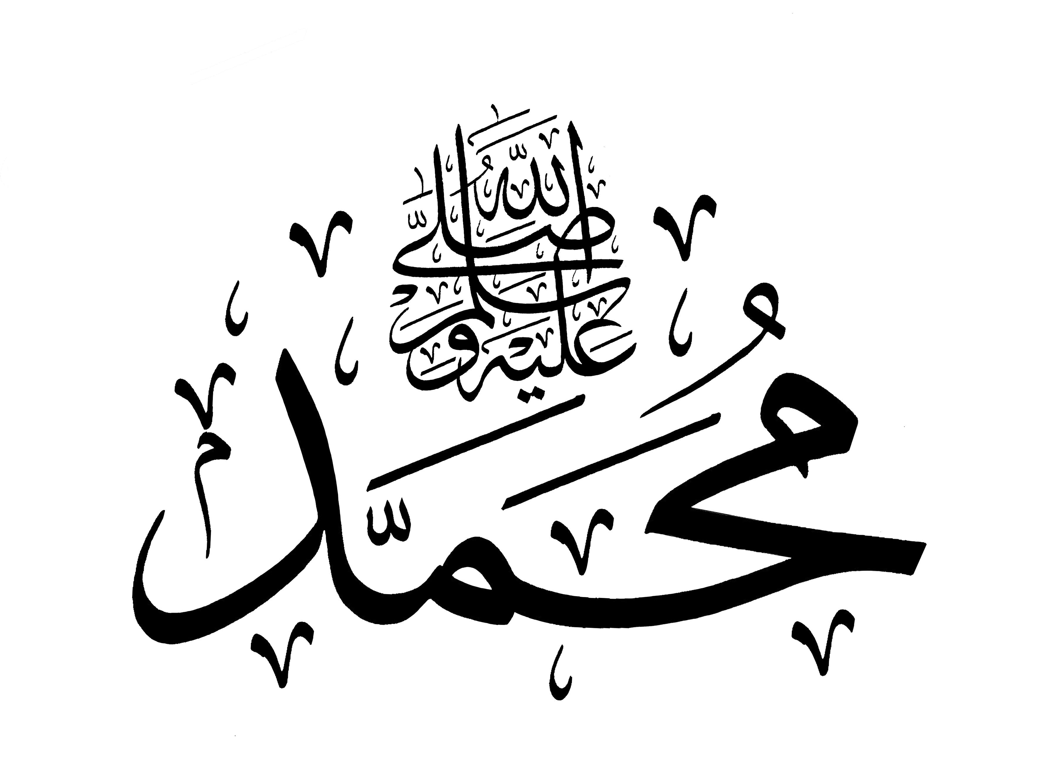 El regalo del mes de Ramadán no ha llegado de la mano del Profeta, que la paz sea con él, y si no fuera por el no lo conoceríamos