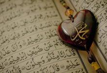 El Corán y la Sunna describen el corazón como mucho más que un órgano que bombea sangre. Estas son algunas de las cualidades del corazón mencionadas en el Corán.
