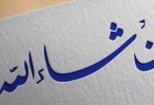 In Shaa Allah significa, literalmente, si Allah quiere, y es una frase que deberíamos decir cuando tenemos la intención de hacer algo en el futuro.