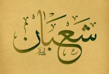 Caligrafía árabe con el nombre del mes de Shaban
