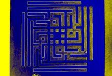 No se puede entender qué son los ángeles en el Islam sin comprender antes qué es el ser humano.